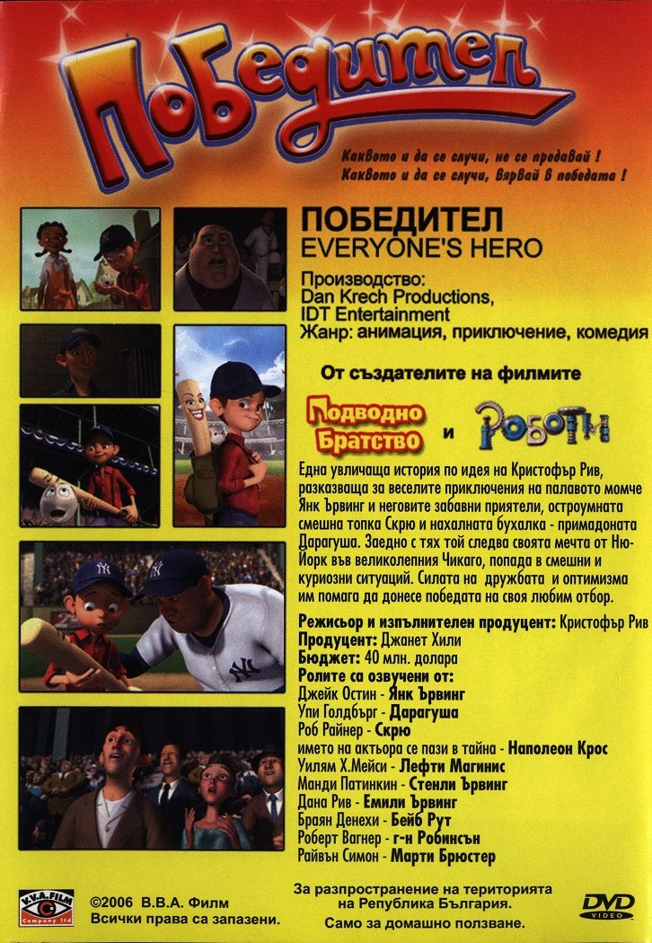 Победител (DVD) - 2