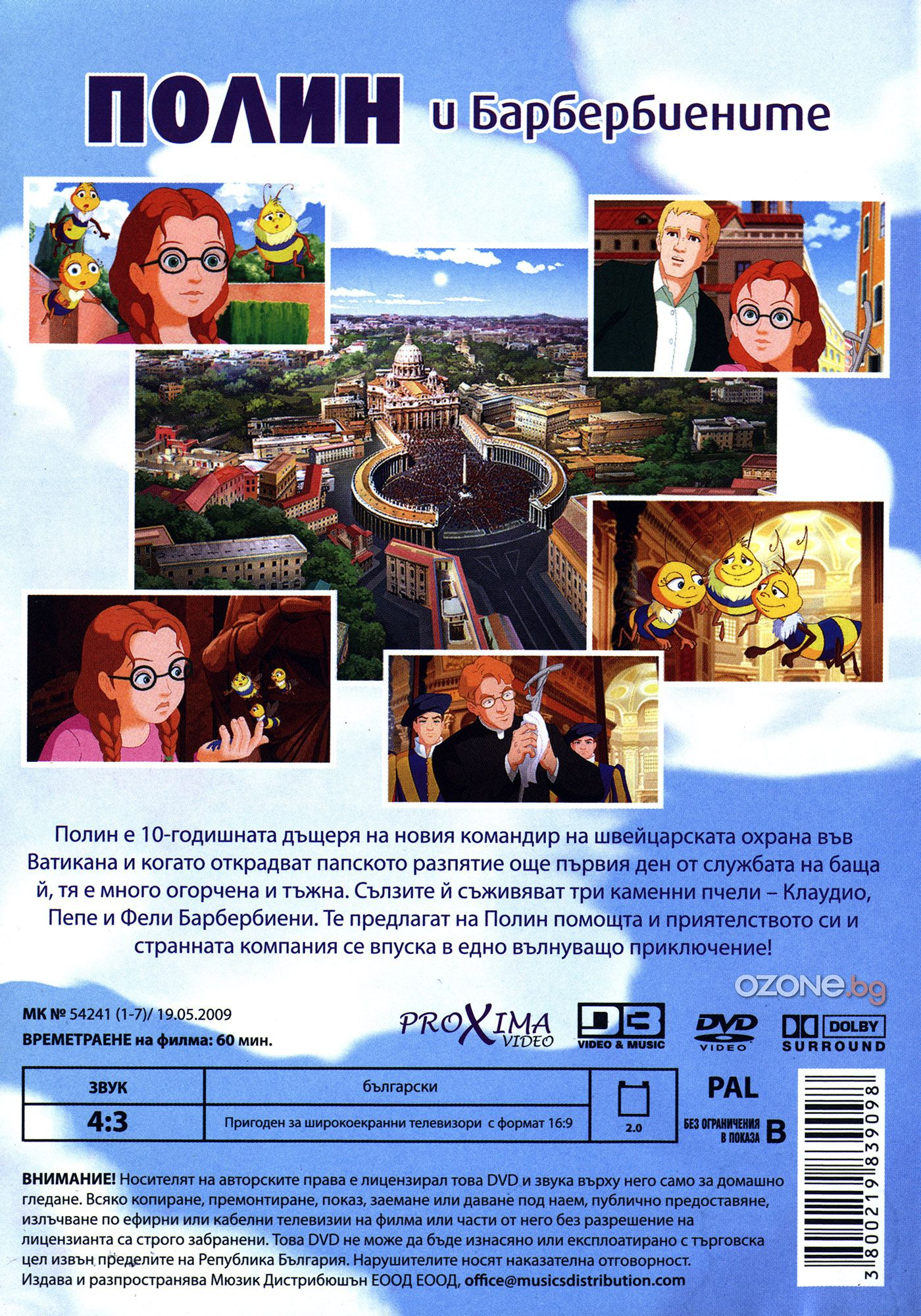 Полин и Барбербиените (DVD) - 3