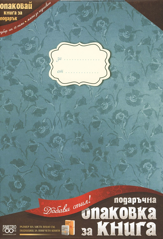 Подаръчна опаковка за книга Simetro - Зелена тетрадка - 1