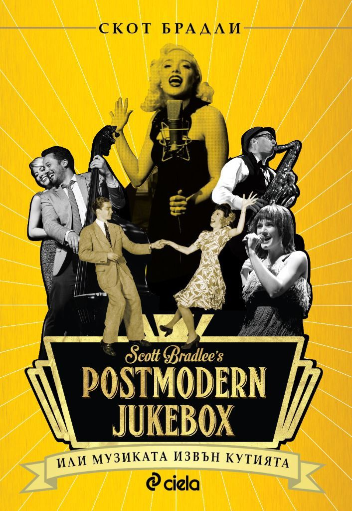 postmodern-jukebox-muzikata-izv-n-kutijata - 1