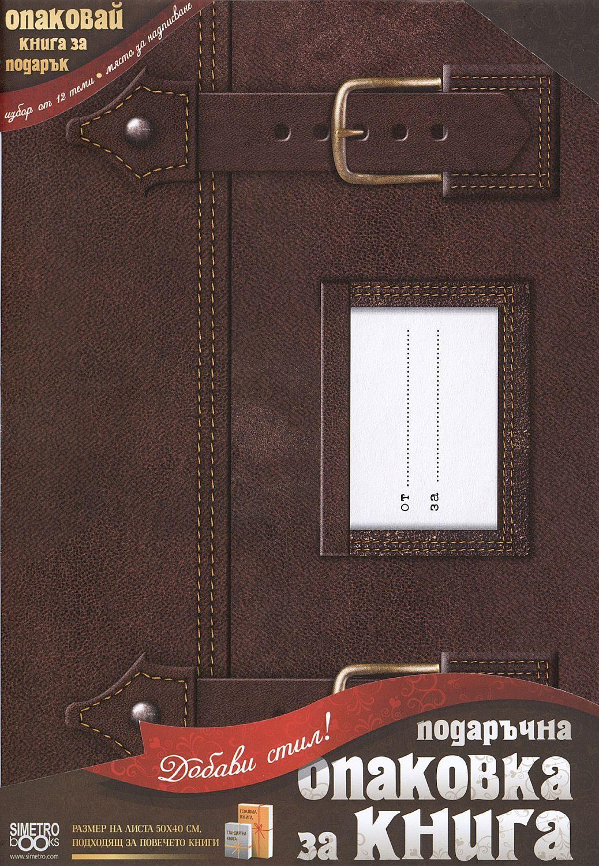 Подаръчна опаковка за книга Simetro - Чанта - 1
