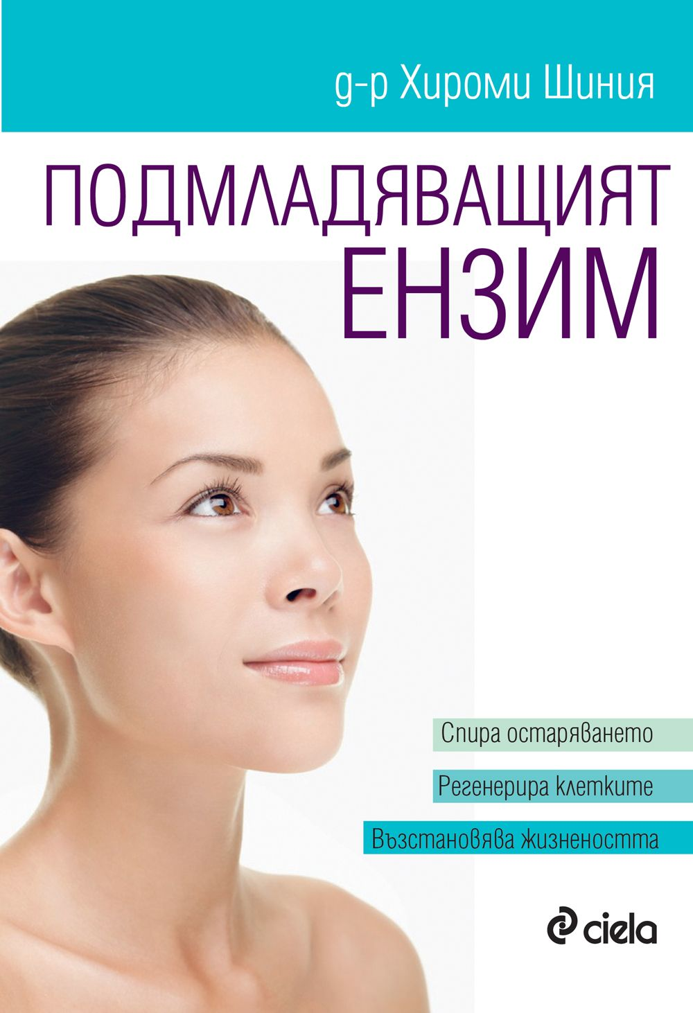 Подмладяващият ензим - 1