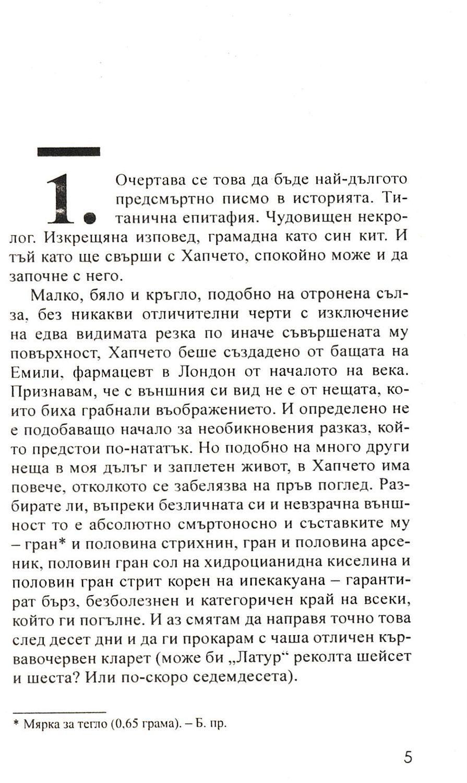 Последните думи на Рафаел Игнейшъс Финикс - 3