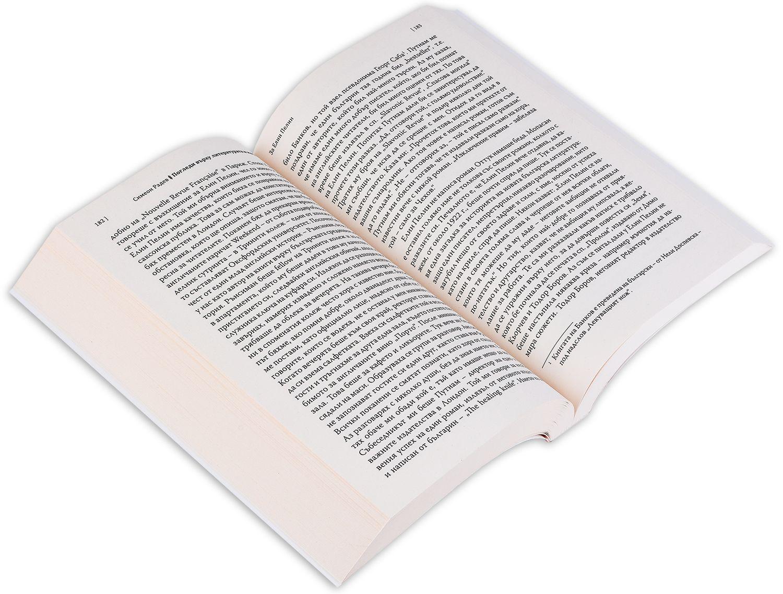 Погледи върху литературата и изкуството. Лични спомени - 4