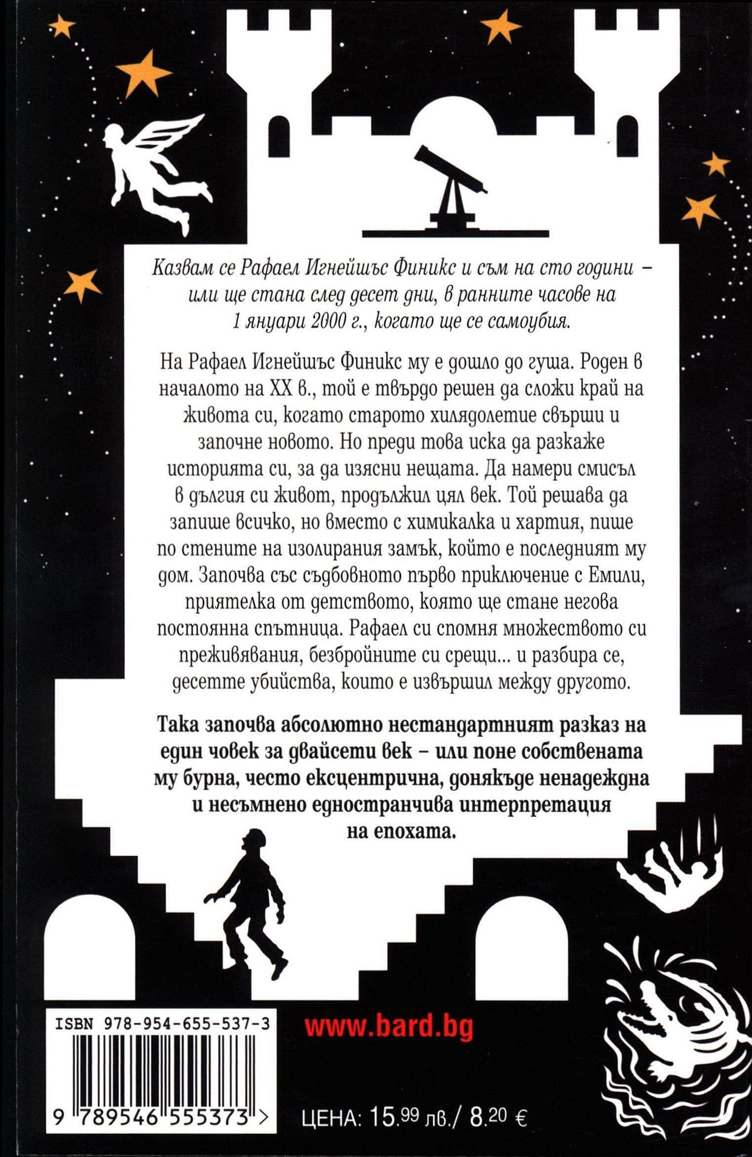 Последните думи на Рафаел Игнейшъс Финикс - 2