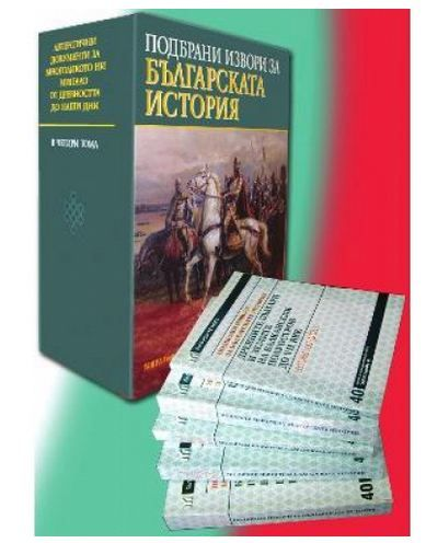 Подбрани извори за българската история - 1