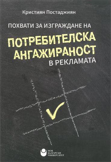 pohvati-za-izgrazhdane-na-potrebitelska-angazhiranost-v-reklamata - 1