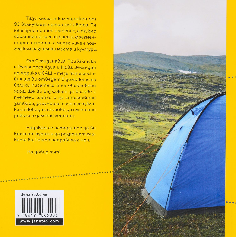 Поздрави от синята палатка - 2