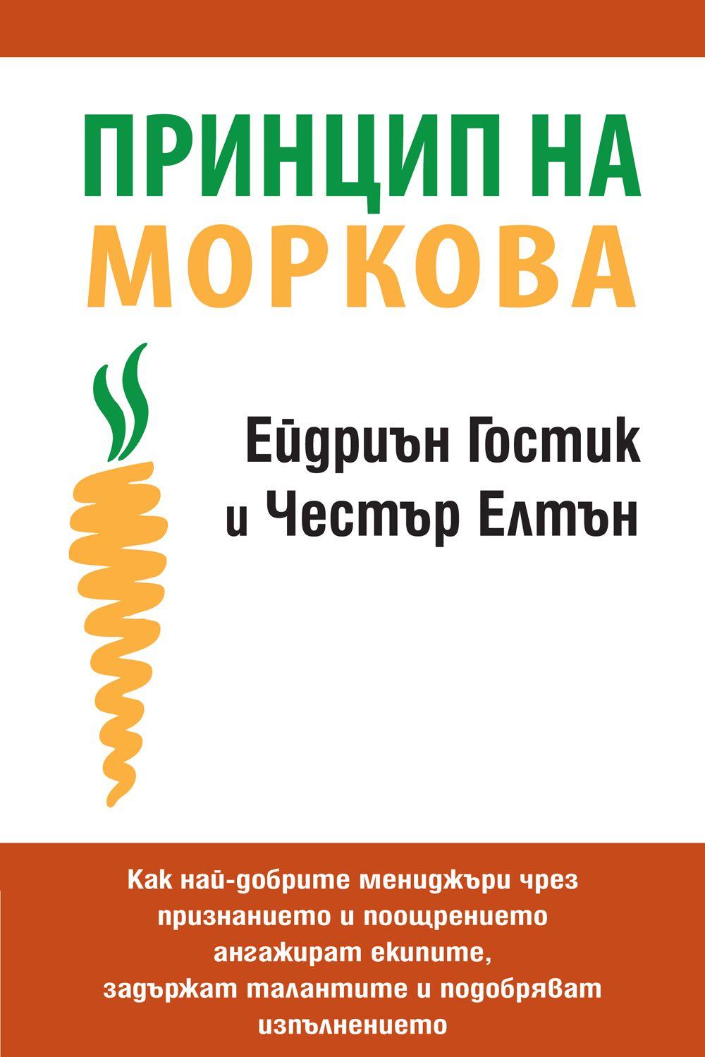 Принцип на моркова (твърди корици) - 1