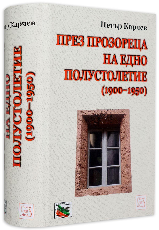 През прозореца на едно полустолетие (1900-1950) - 3