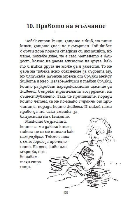 Правата на читателя - 4