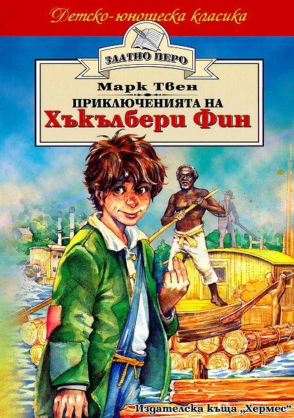 Приключенията на Хъкълбери Фин - 1