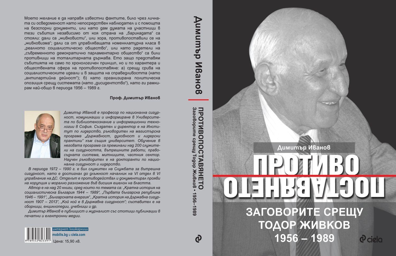 Противопоставянето. Заговорите срещу Тодор Живков 1956 – 1989 - 2
