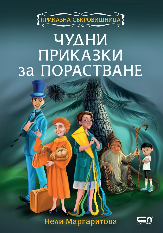 Приказна съкровищница: Чудни приказки за порастване - 1