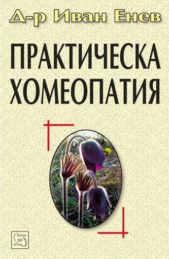 Практическа хомеопатия - 1