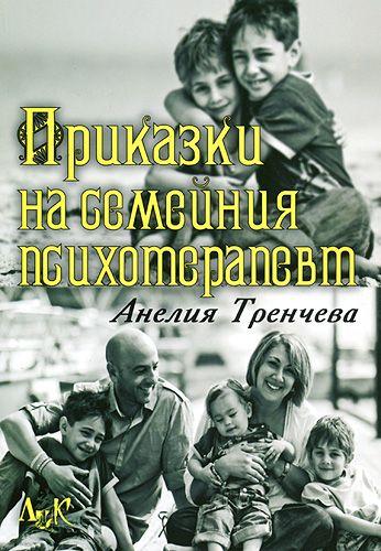 Приказки на семейния психотерапевт - 1
