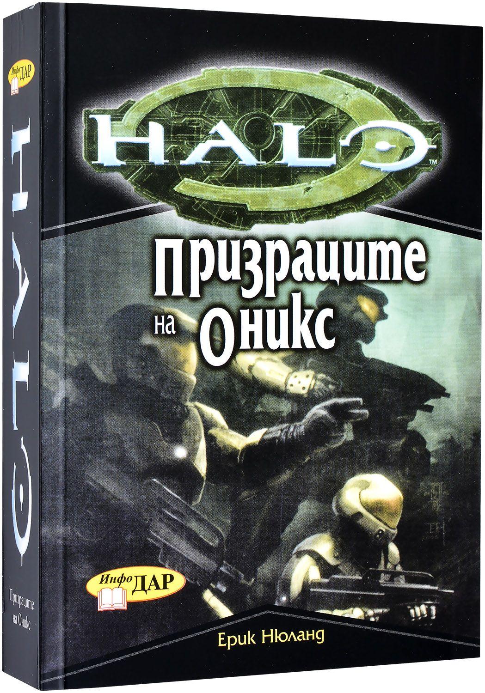 HALO: Призраците на Оникс - 1