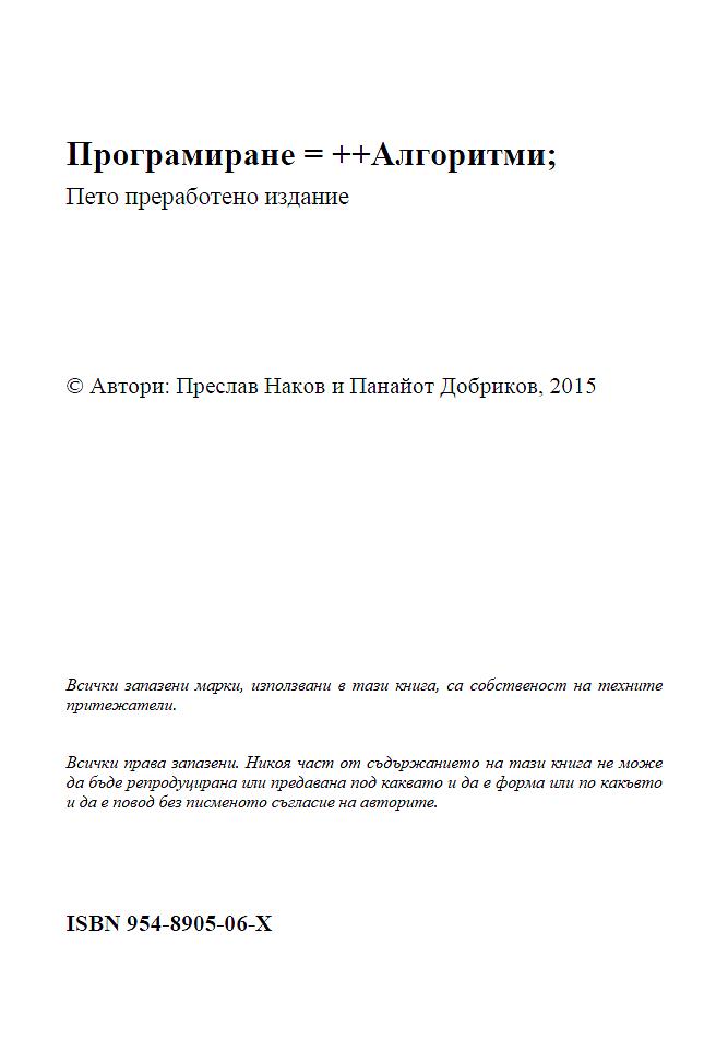 Програмиране= ++Алгоритми; (Пето издание) - 6