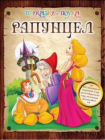 Приказки с поука: Рапунцел - 1