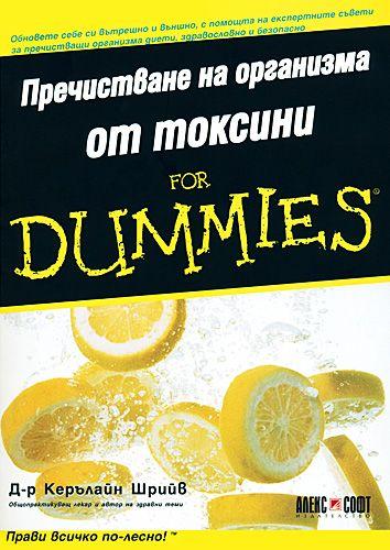 Пречистване на организма от токсини For Dummies - 1