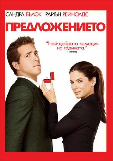 Предложението (DVD) - 1