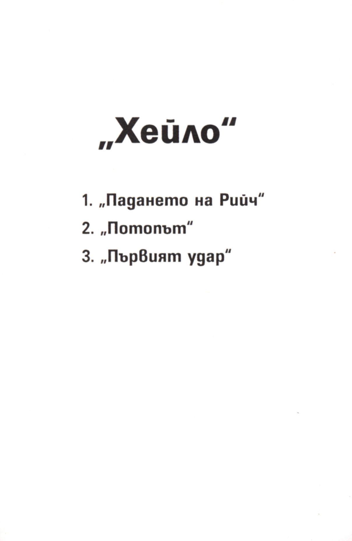 HALO: Призраците на Оникс - 3