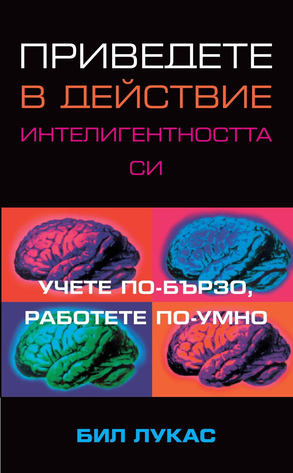 Приведете в действие интелигентността си - 1