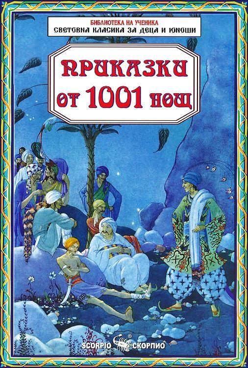 Приказки от 1001 нощ - 1