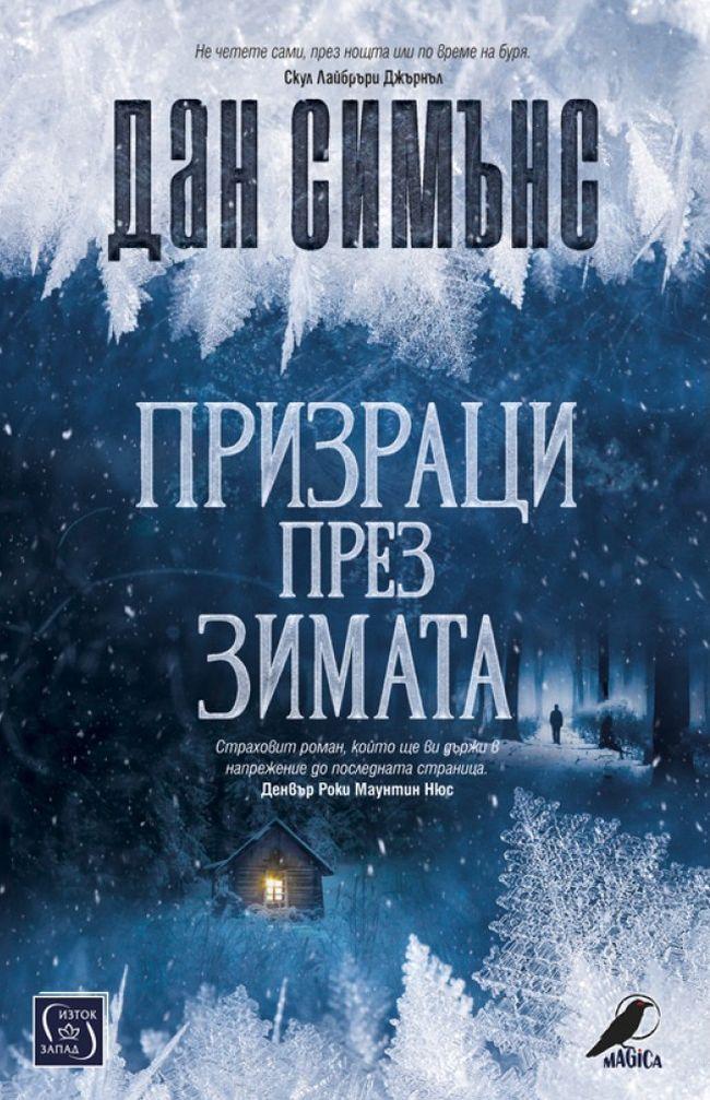 Призраци през зимата - 1