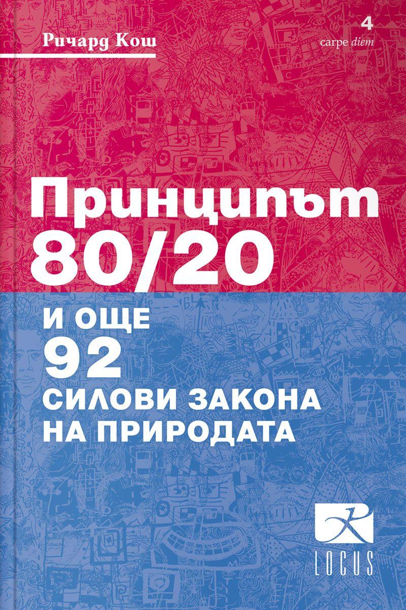 princip-t-80-20-i-osche-92-silovi-zakona-na-prirodata - 1