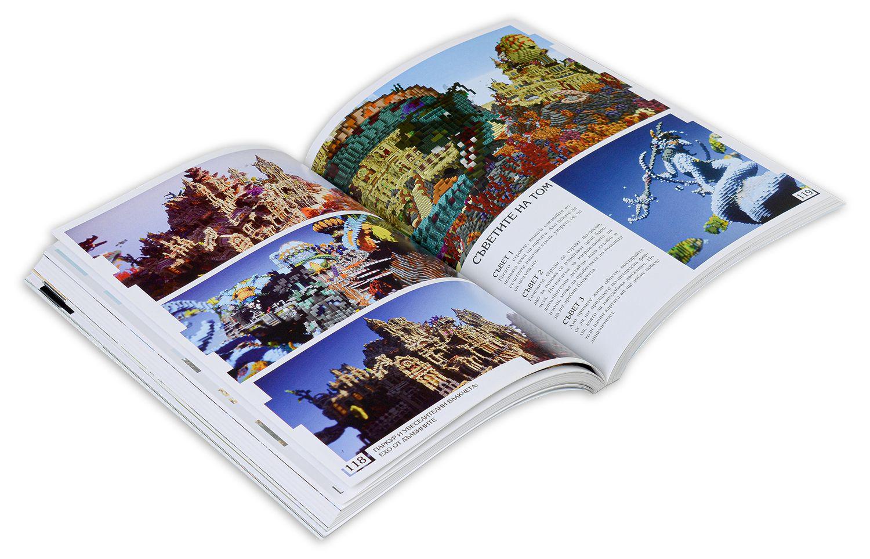 Приключения с блокчета. Създайте невероятни карти и игри в света на Minecraft - 6