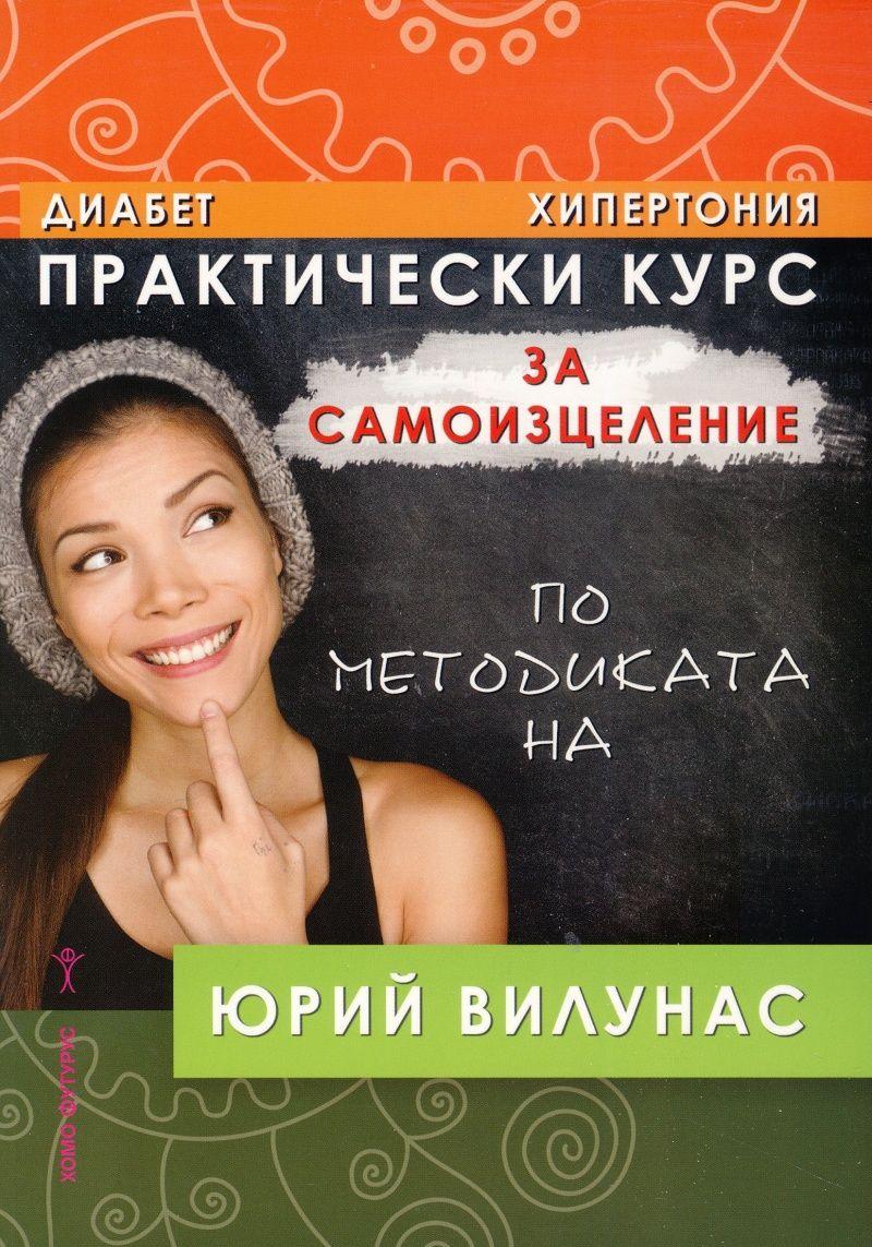 Практически курс за самоизцеление по методиката на Юрий Вилунас: Диабет, хипертония - 1