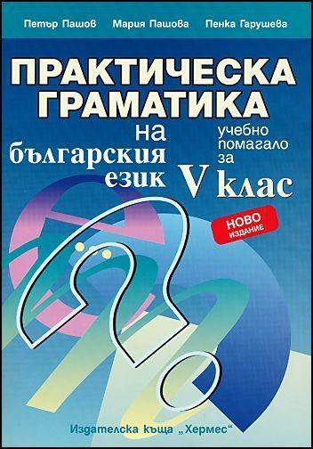 Практическа граматика на българския език за 5. клас - 1