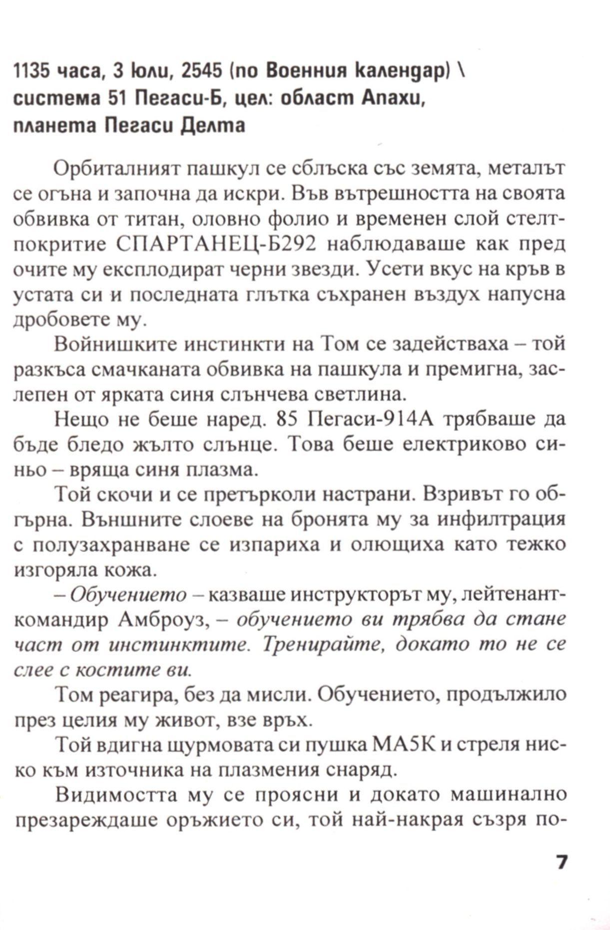 HALO: Призраците на Оникс - 5