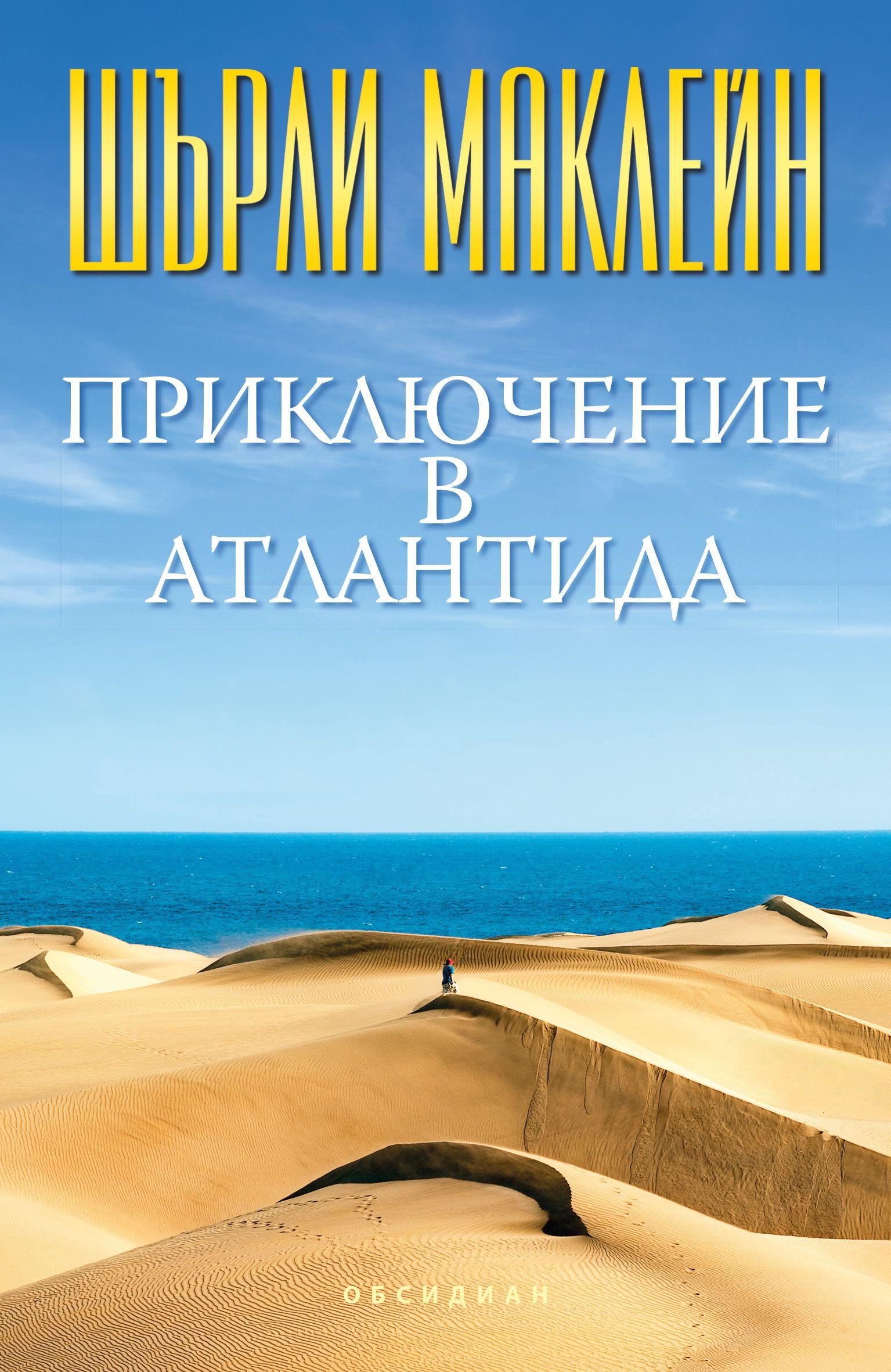 priklyucheniya-v-atlantida - 1