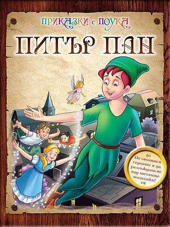 Приказки с поука: Питър Пан - 1