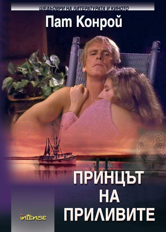 Принцът на приливите - 1