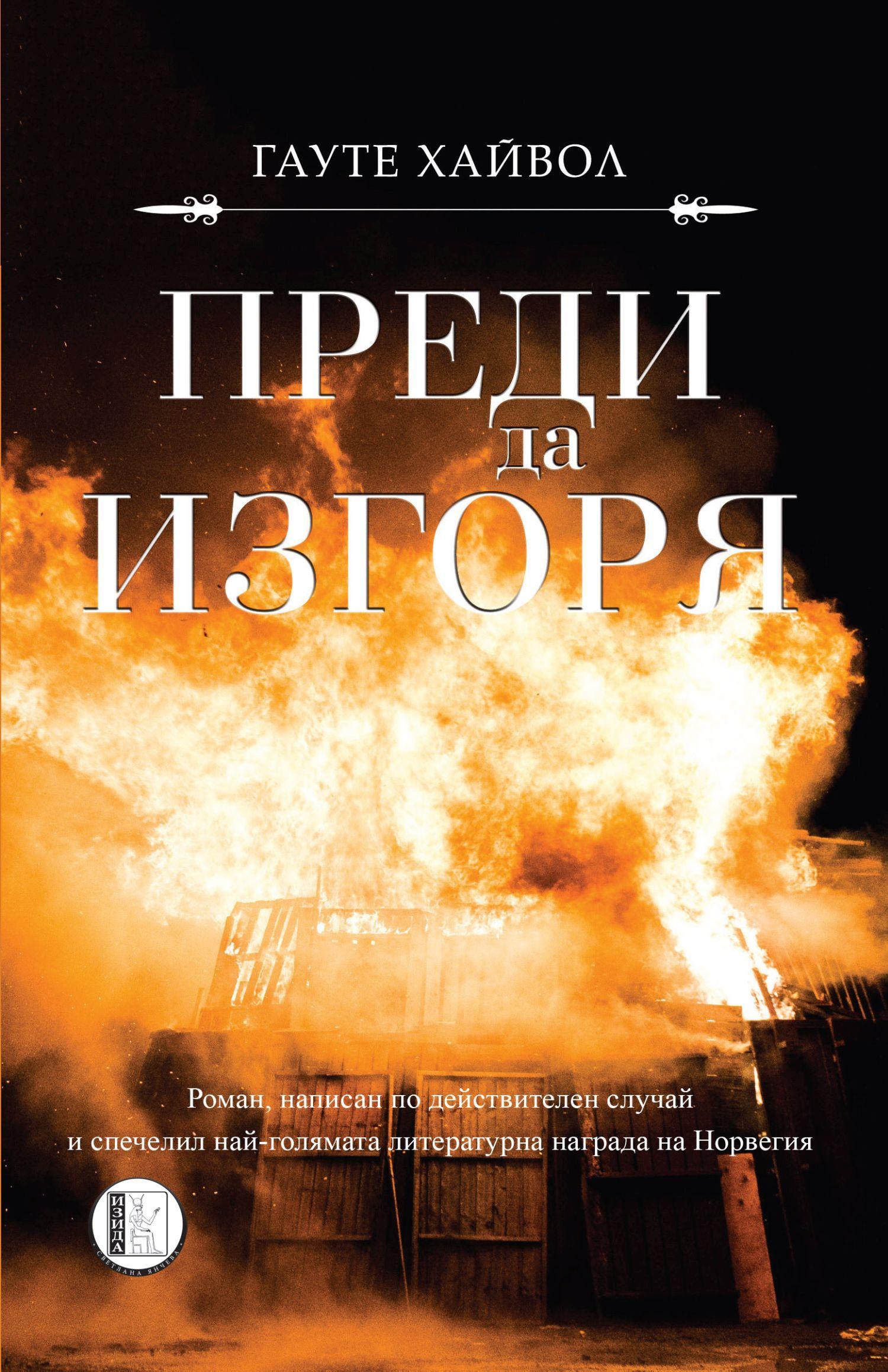 Преди да изгоря - 1