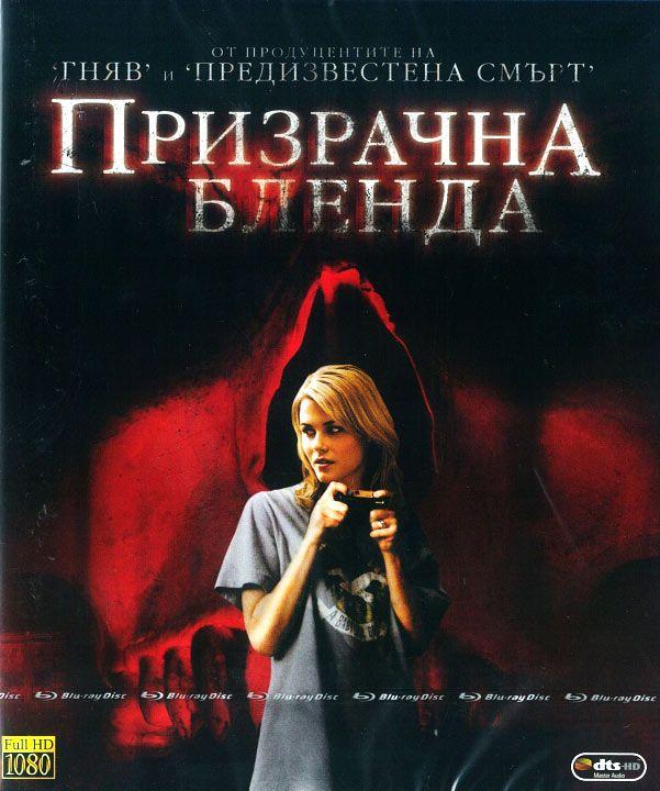 Призрачна бленда (Blu-Ray) - 1