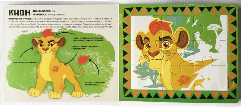 Приказки с пъзели: Запознай се със смелия пазител (Пазители на лъвските земи) - 2