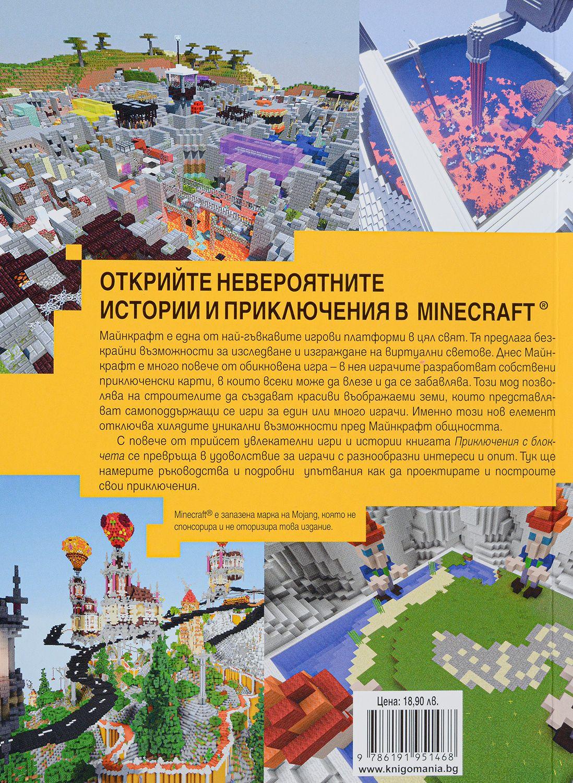 Приключения с блокчета. Създайте невероятни карти и игри в света на Minecraft - 2