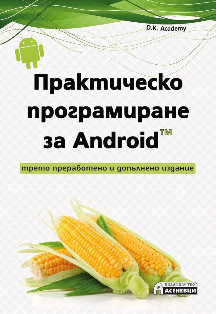 Практическо програмиране за Android (Трето преработено и допълнено издание) - 1