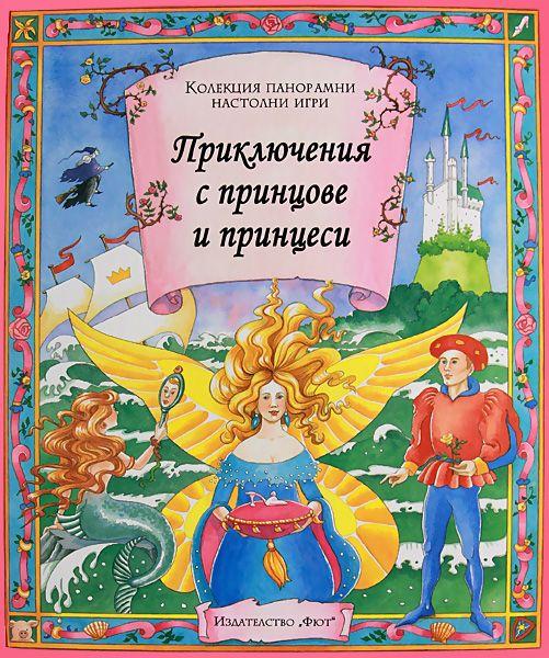 Приключения с принцове и принцеси - 1