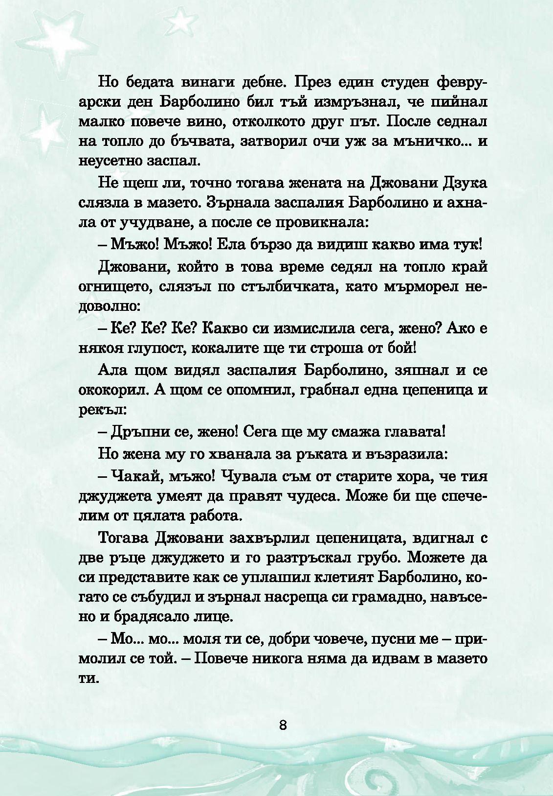 Приказна съкровищница: Нови вълшебни приказки - 6