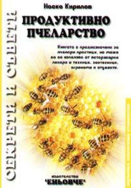 Продуктивно пчеларство - 1