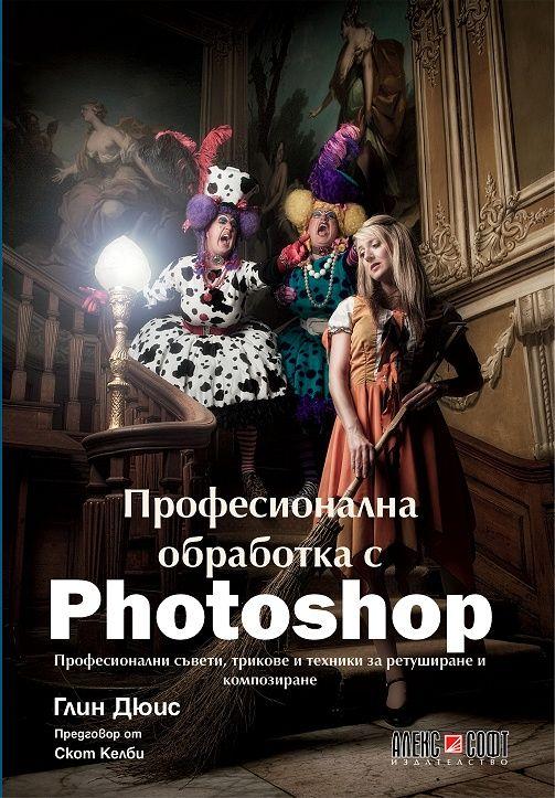 Професионална обработка с Photoshop - 1
