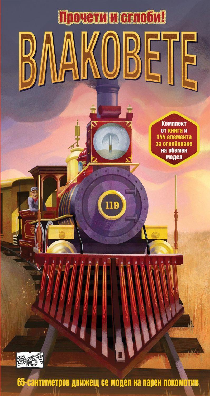 Прочети и сглоби! Влакове - 1