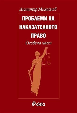 Проблеми на наказателното право. Особена част - 1