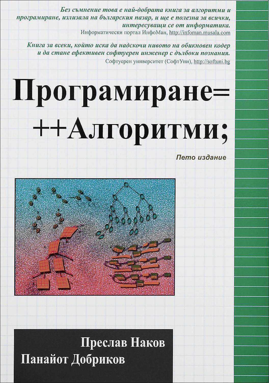 Програмиране= ++Алгоритми; (Пето издание) - 2