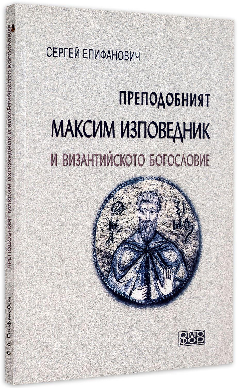 Преподобният Максим Изповедник и византийското богословие-2 - 3